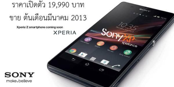 Se filtra el precio del Sony Xperia Z